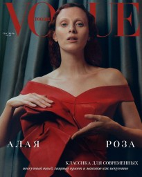 Vogue Russia September 2019 - Alexander Saladrigas